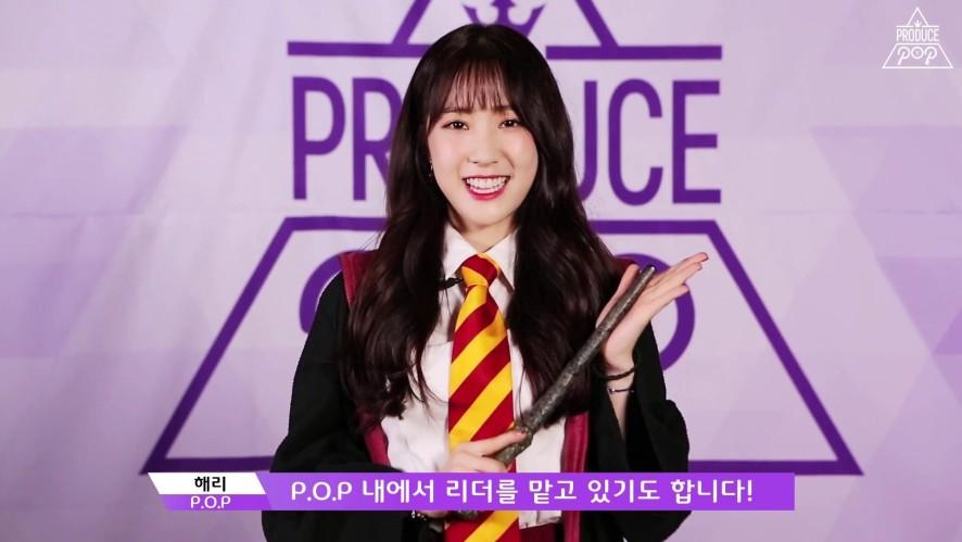 P.O.P(피오피) - '해리' 3분 자기소개