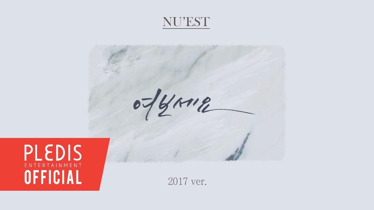 [Thank you for L.O.ㅅ.E] NU'EST(뉴이스트) - 여보세요(HELLO) 2017ver