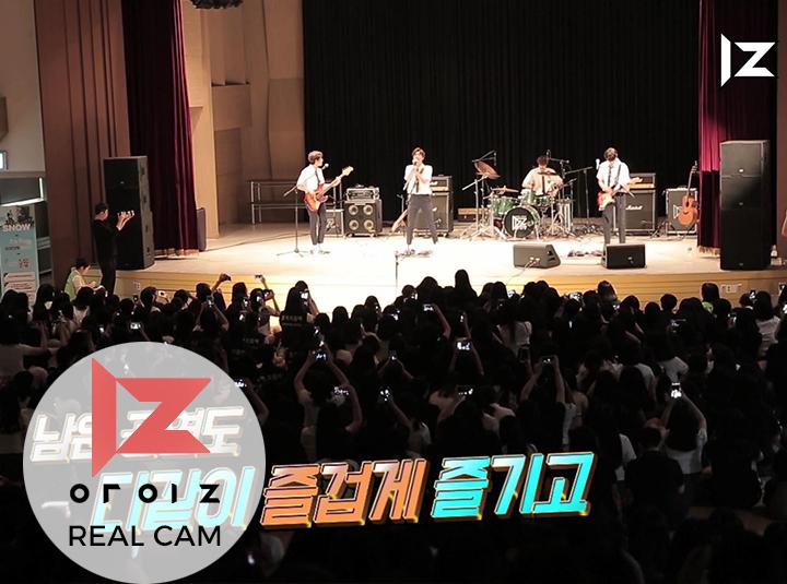 [REAL IZ] 아이즈의 EYE CONTACT EP.14