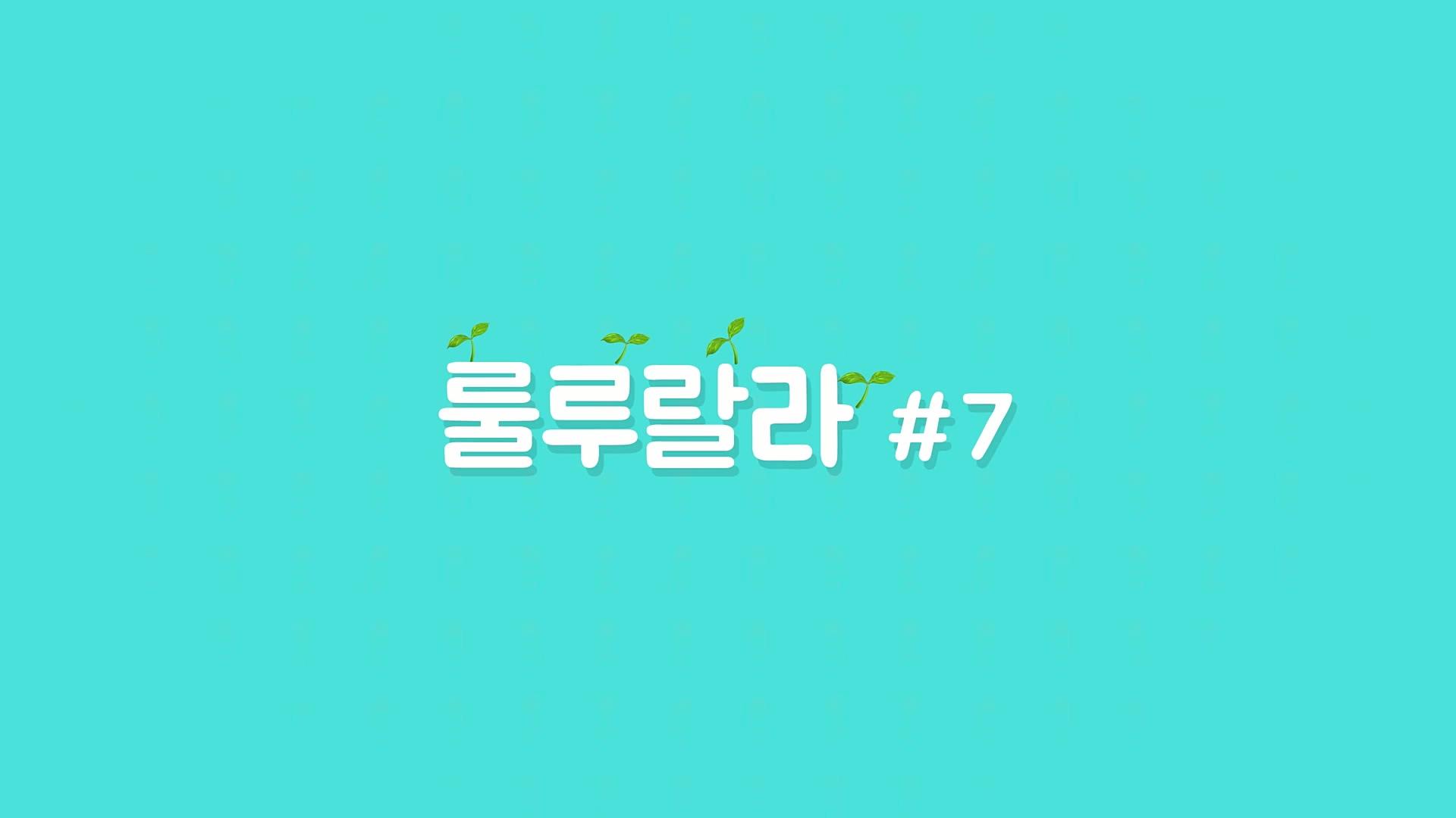 [YH생활일지] 새싹즈 룰루랄라 #7