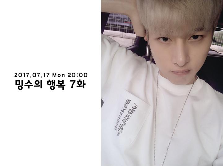 [민수] 밍수의 행복 7화