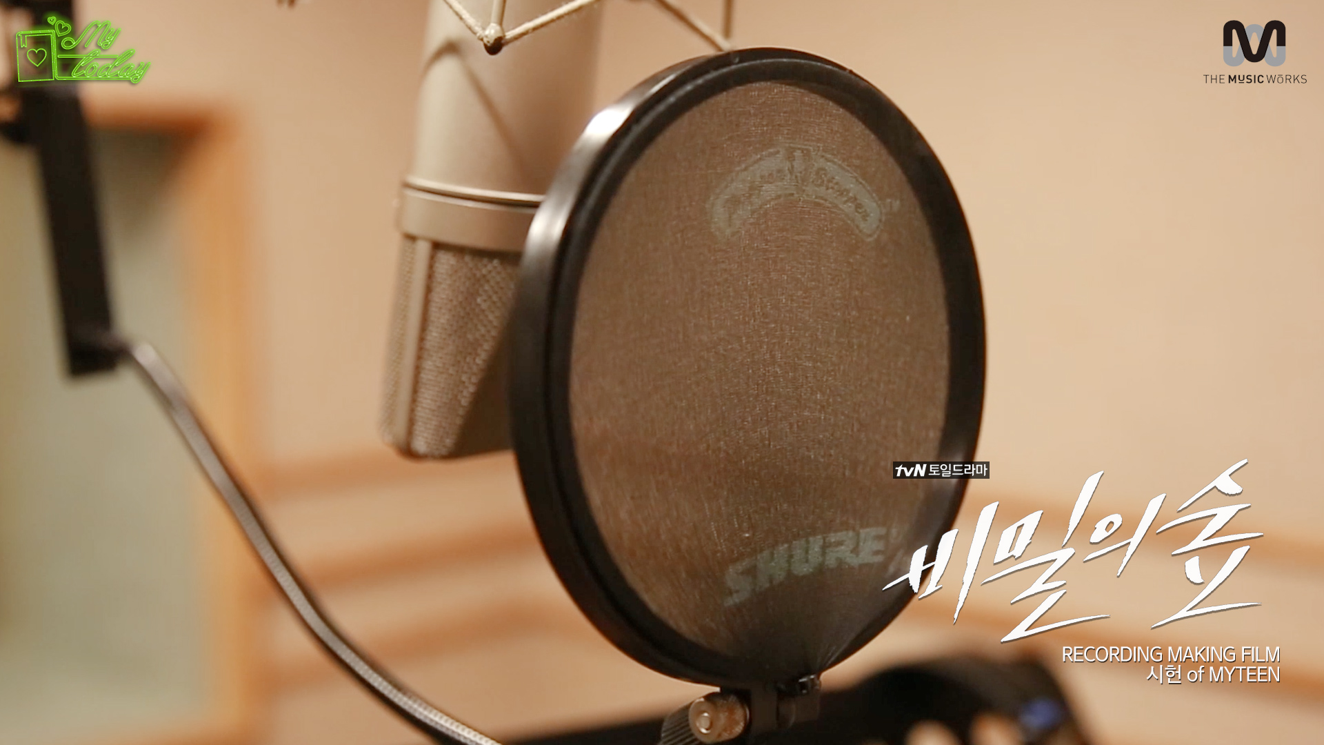 ★마이틴★ MYTEEN SHOW EP.52 - MYTODAY : 시헌 '비밀의 숲' OST 녹음현장 비하인드