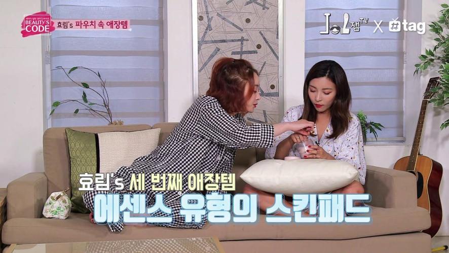 [beauty's code] 여배우의 파우치 대공개! _ 13회