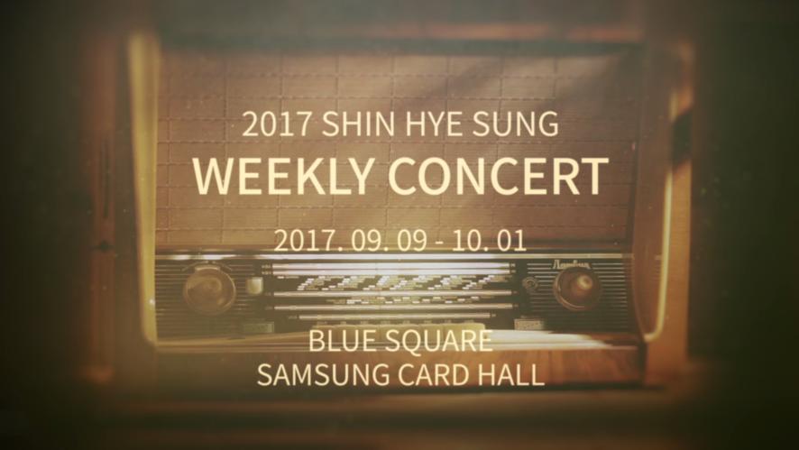 2017 SHIN HYE SUNG WEEKLY CONCERT_SPOT