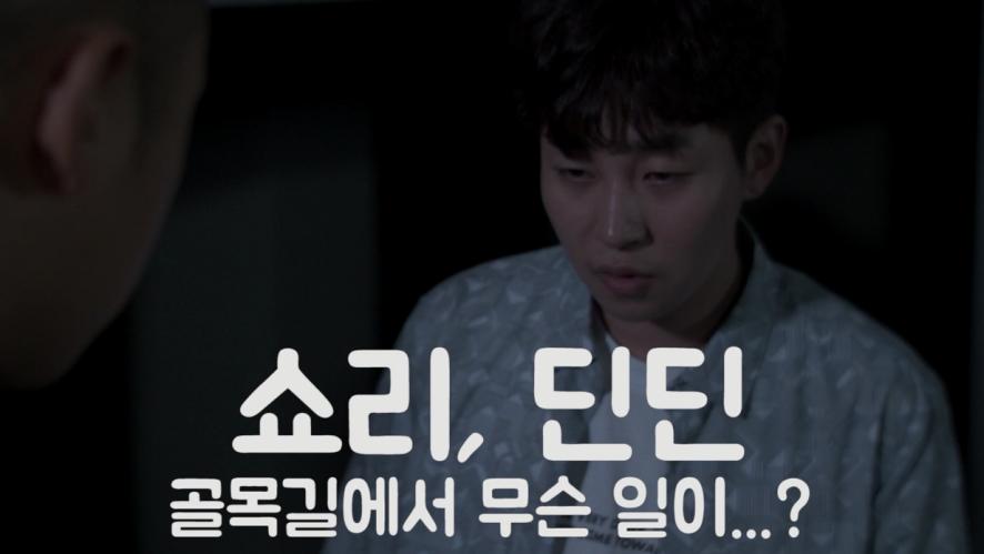 [티저]슈퍼에서 온 홍익맨!