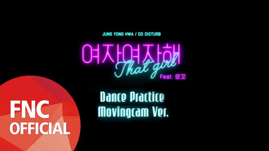 정용화 (Jung Yong Hwa) - 여자여자해 (That Girl) 안무 영상 무빙캠 Ver.