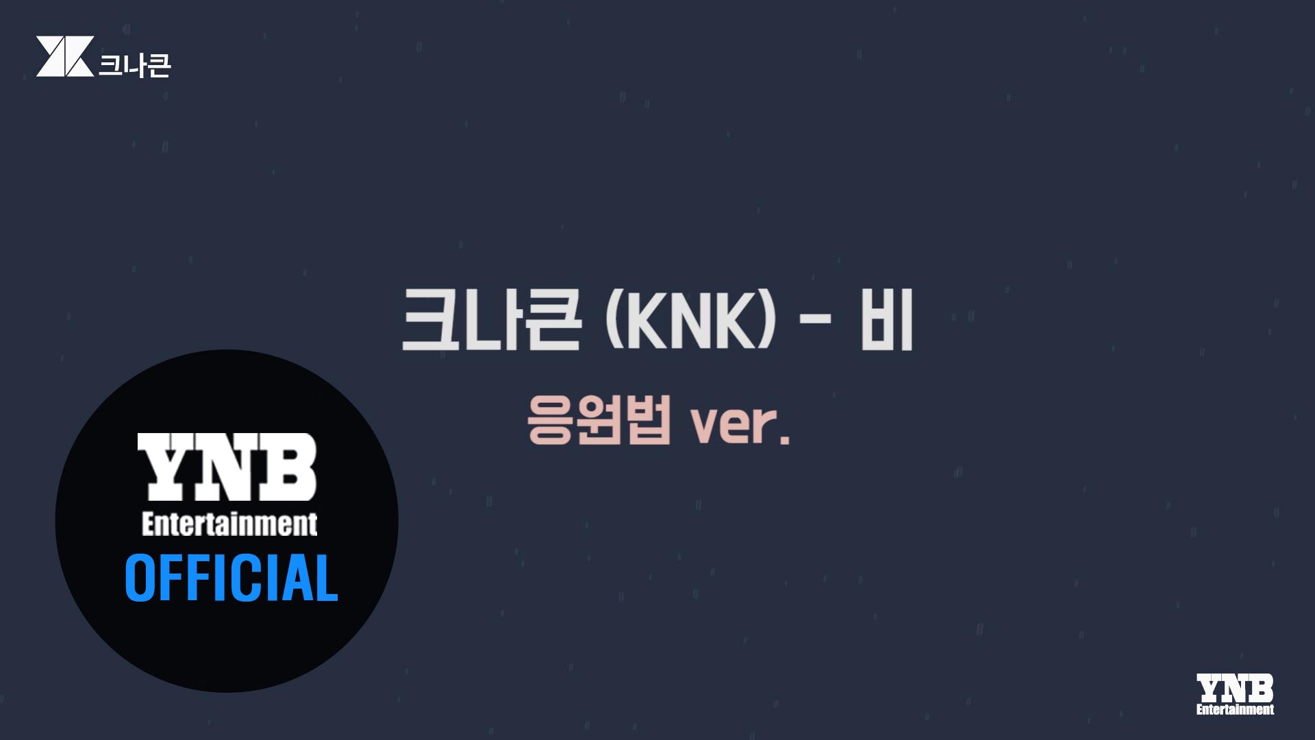 크나큰(KNK) - 비 (응원법ver.)