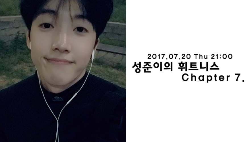 [성준] 성준이의 휘트니스 Chapter 7. (1)