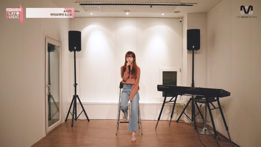 ★김소희★ QUICK PLAY MUSIC 소나기_아이오아이(I.O.I) cover