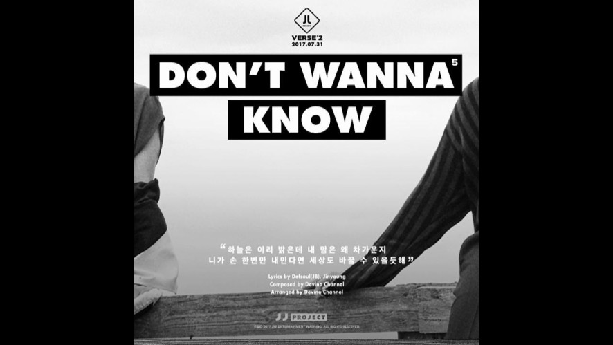 "JJ Project <Verse 2> Track Card 5 ""Don't Wanna Know"""