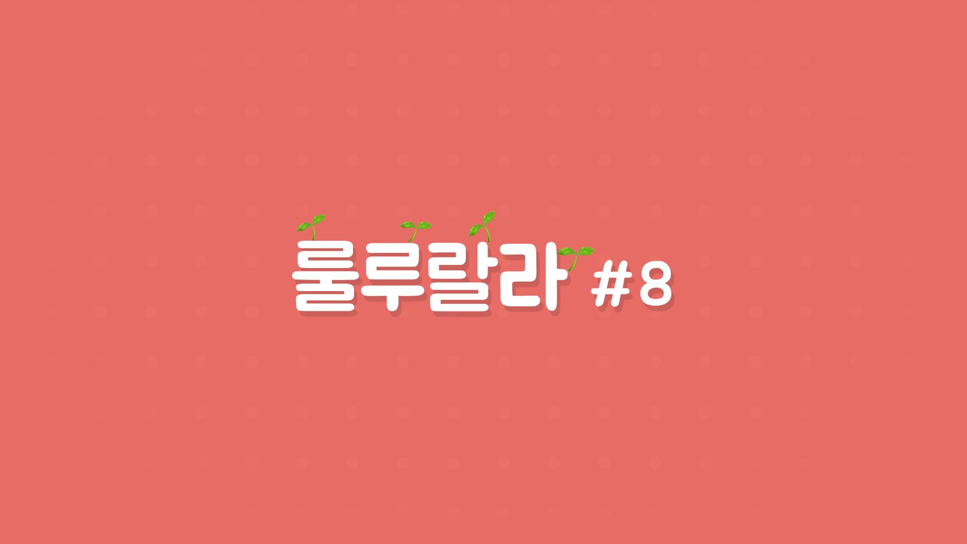 [YH생활일지] 새싹즈 룰루랄라 #8