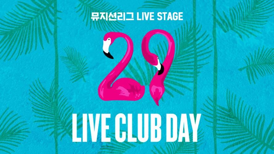 LIVE CLUB DAY 29 다시보기 - 최낙타