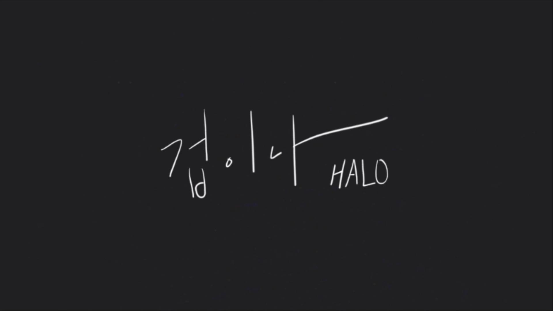 헤일로(HALO) '겁이 나' Lyric Video