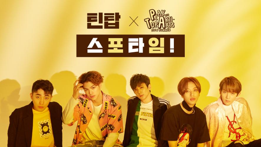 TEEN TOP의 대놓고 스포타임!