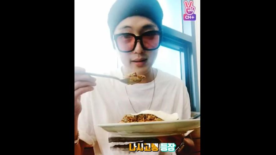 [CH+ mini replay] 유니먹방!! 오랜만에 나시고랭!! Yoonie's eating broadcast!! Nasi goreng in a long time!!