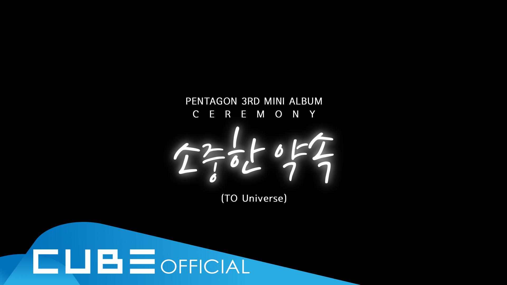 펜타곤 - '소중한 약속(To Universe)' Official Music Video