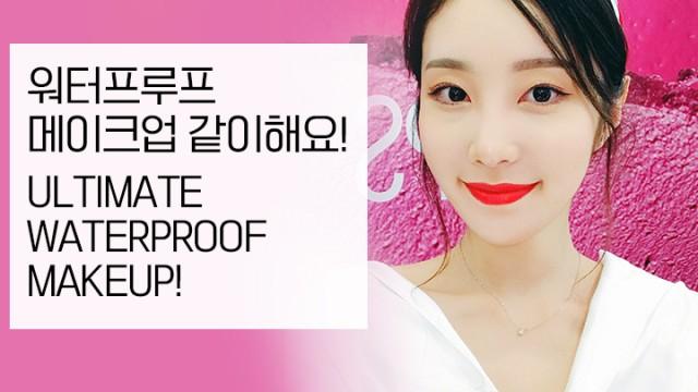 [DAISY] Waterproof Makeup 워터프루프 메이크업하자