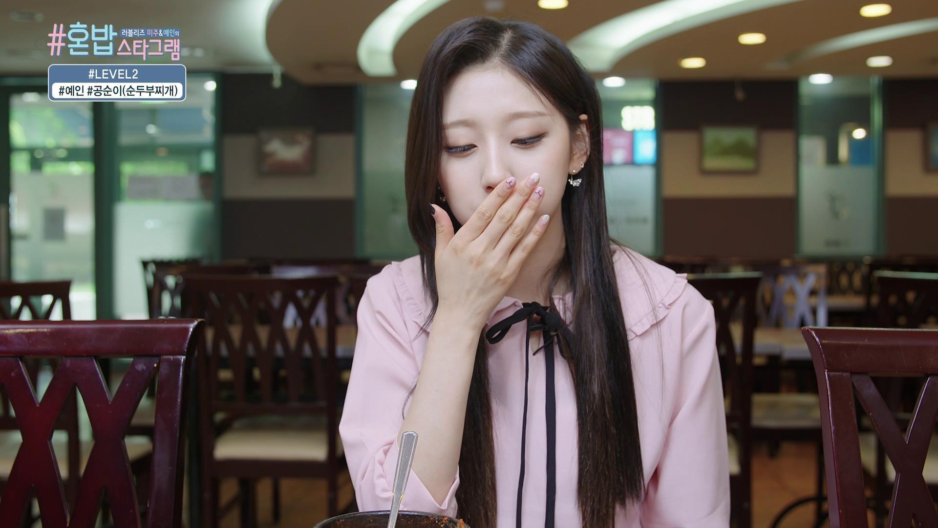 러블리즈 미주&예인의 혼밥스타그램 #예인편 4회(공순이)