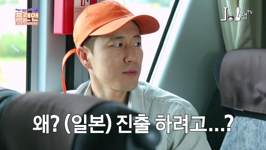 [플랜맨_북해도] 글로벌 아이돌 _ 2회