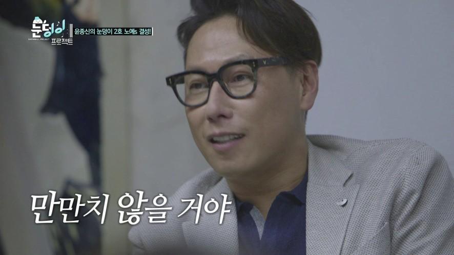 눈덩이 프로젝트 EP.33 - 윤종신의 제 2호 노예s 결성