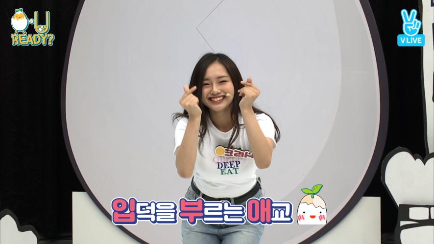 [알유레디 highlight] 크리샤Chu~♥ 입덕했Chu~♥