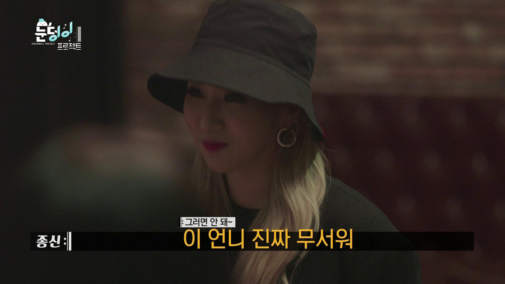 눈덩이 프로젝트 EP.34 - SMx미스틱 두 번째 눈덩이 Cross!