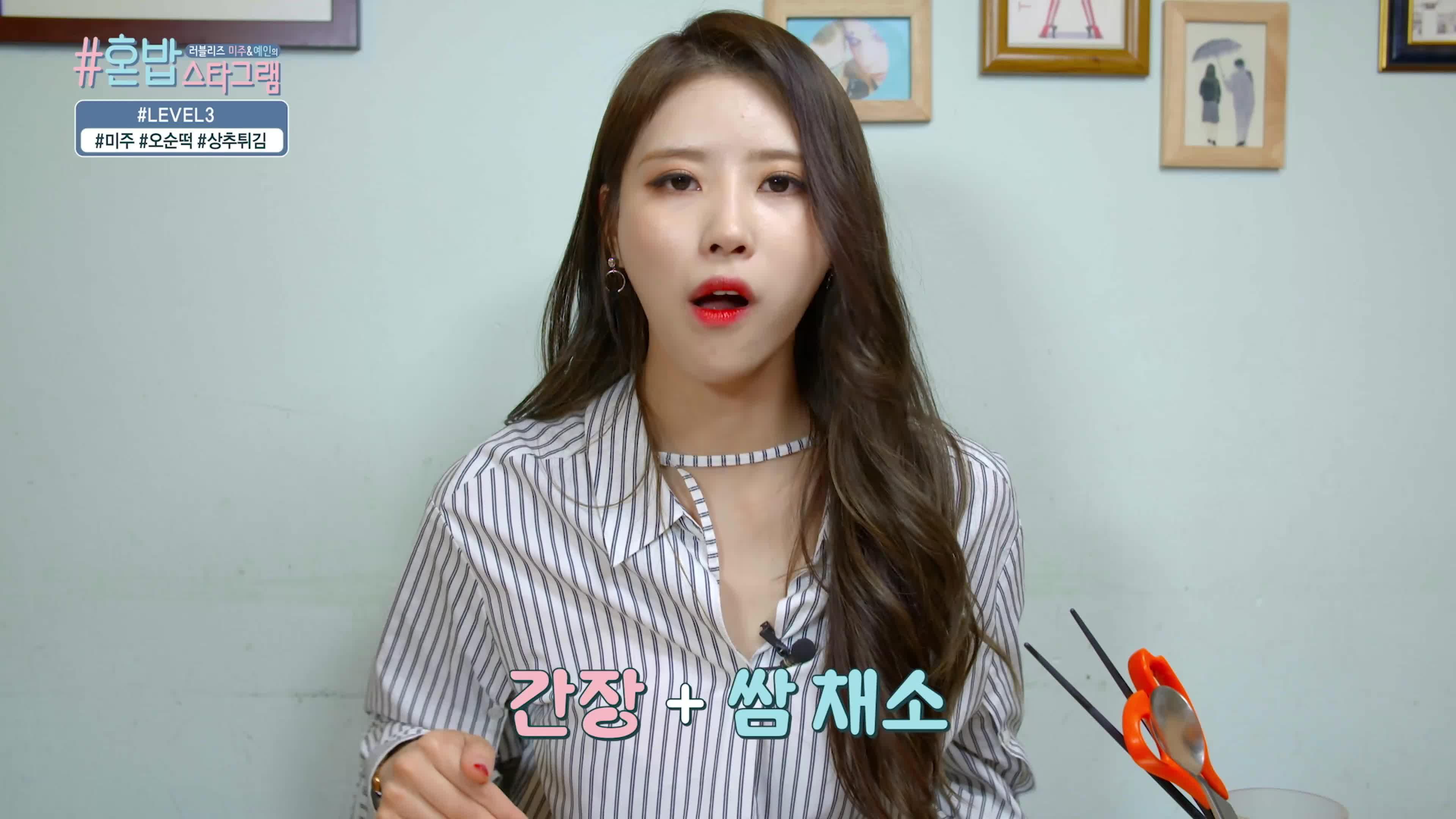 러블리즈 미주&예인의 혼밥스타그램 #5화 (#오순떡#상추튀김#미주)