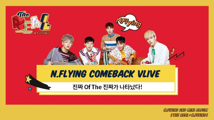 [N.Flying Comeback VLIVE] 진짜 Of The 진짜가 나타났다