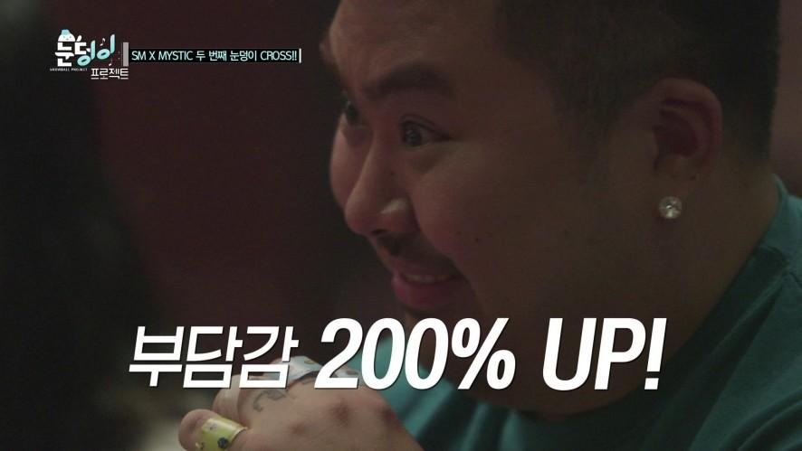 눈덩이 프로젝트 EP.36 - 2년 만에 만나는 케이준의 눈