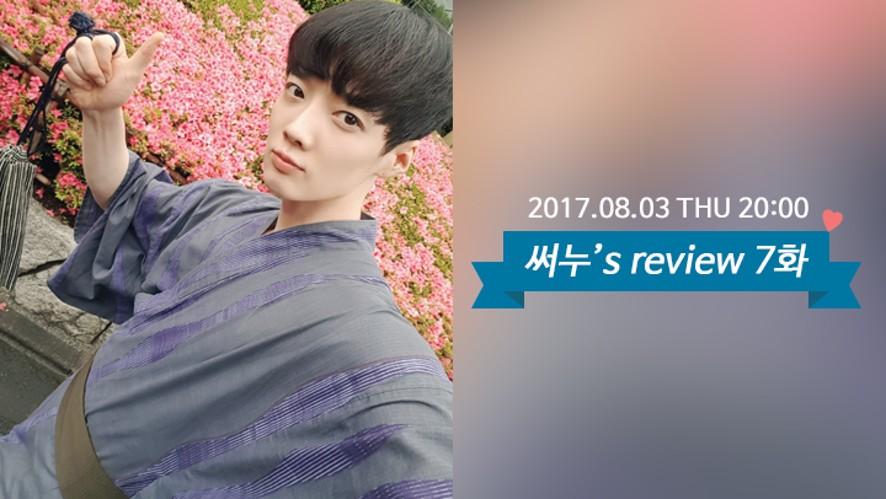[선우] 써누's review 7화