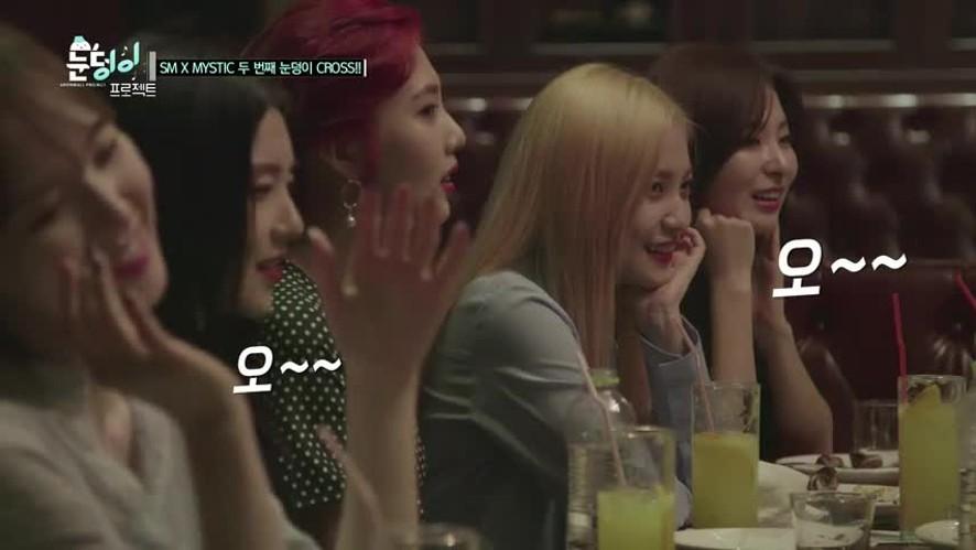 눈덩이 프로젝트 EP.35 - 레드벨벳vs미스틱 눈싸움 대결