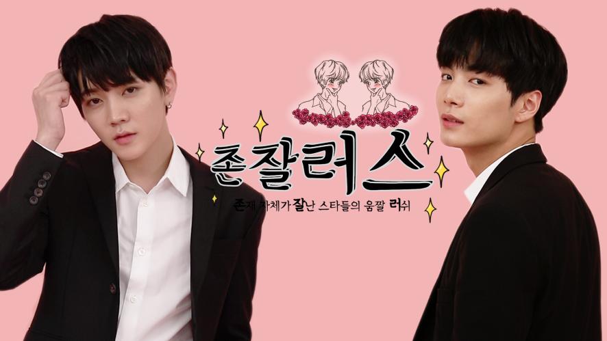 [존잘러스] 뉴이스트W, JR&렌 <SPECIAL BEHIND> (Zone! Zealous!:The gang of pretty boys)