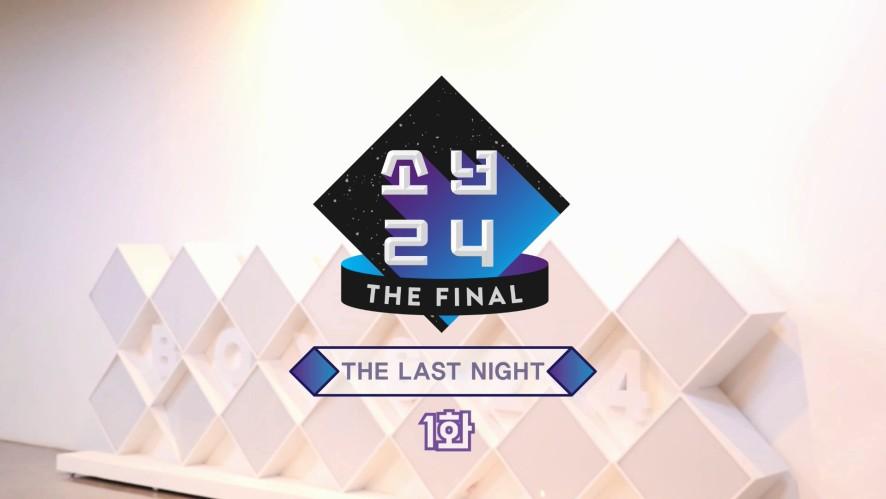 [소년24 THE FINAL] THE LAST NIGHT EP.1