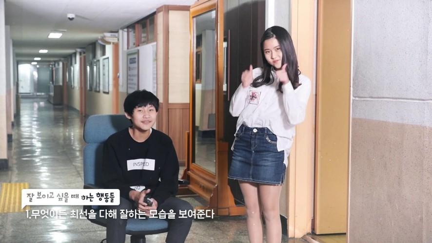 초간단드라마(First Love) EP2 _잘보이고싶을때하는행동_상