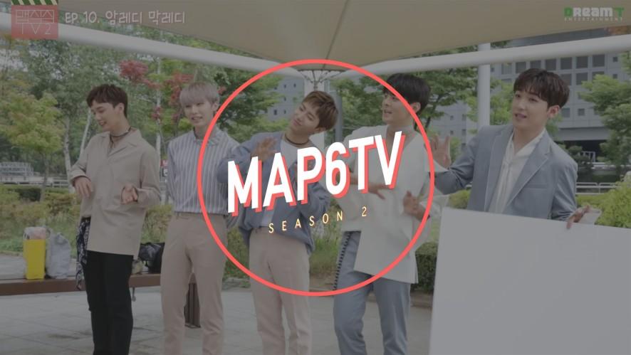[MAP6TV2] EP010. 암레디 막레디