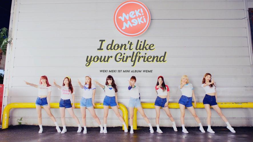 Weki Meki 위키미키 - I don't like your Girlfriend M/V TEASER 2