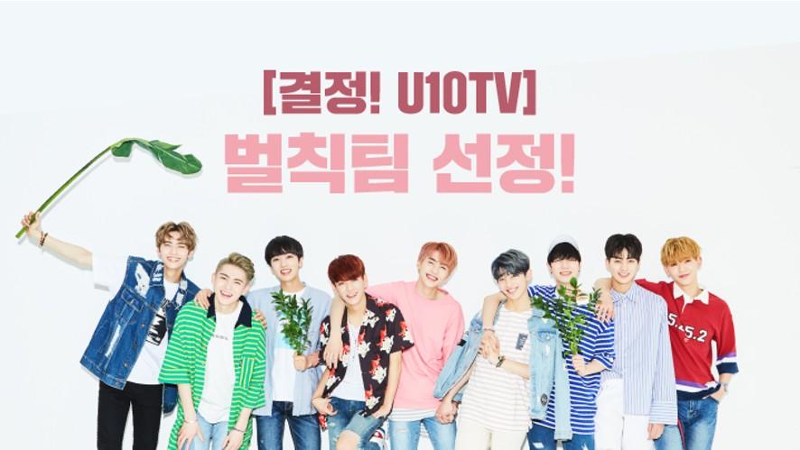 벌칙팀 선정! 결정! U10TV