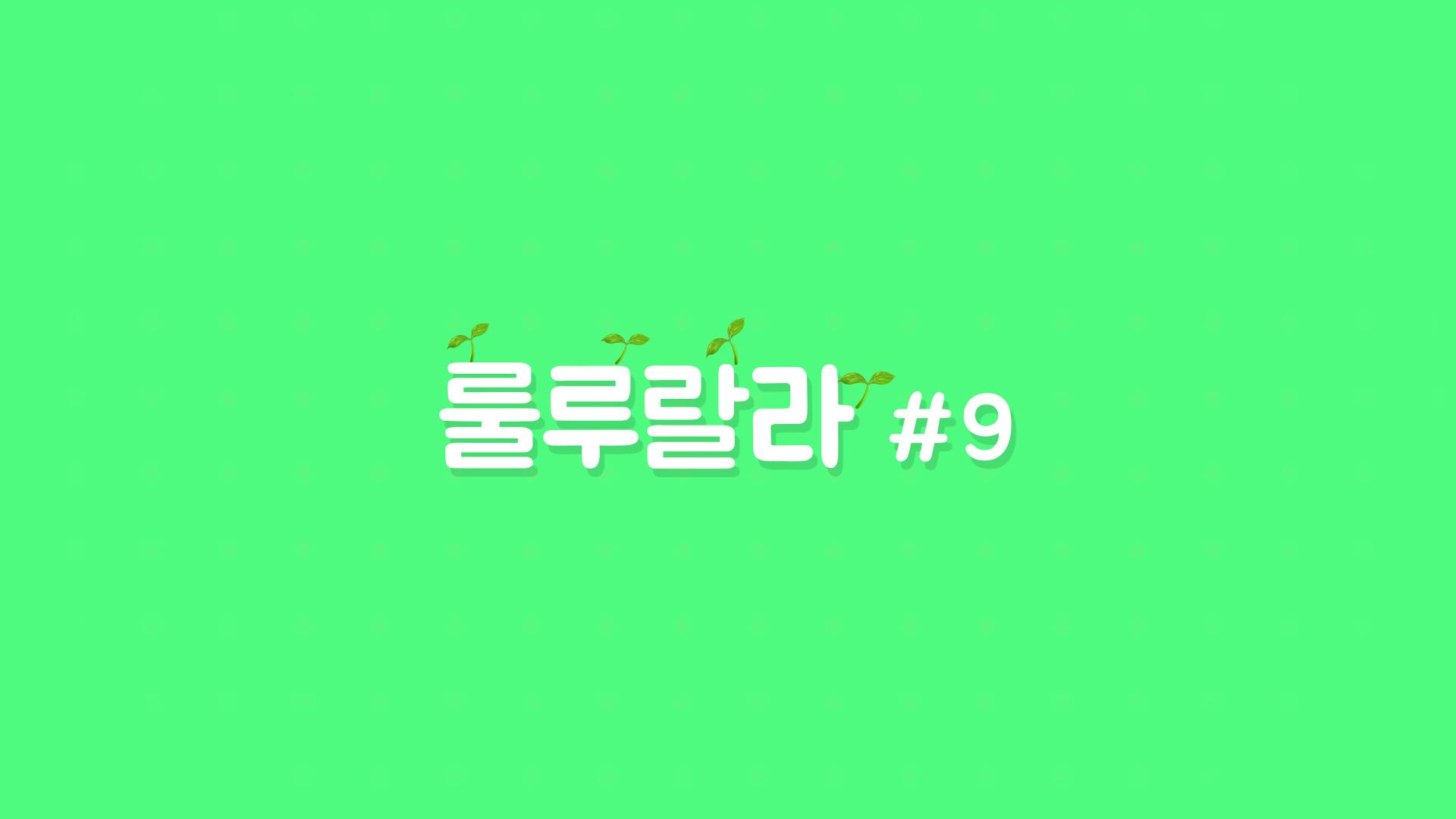[YH생활일지] 새싹즈 룰루랄라 #9