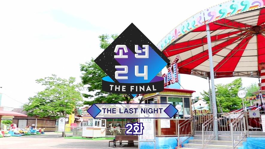 [소년24 THE FINAL] THE LAST NIGHT EP.2