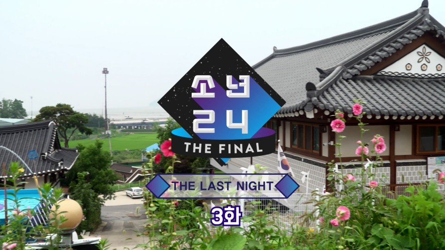 [소년24 THE FINAL] THE LAST NIGHT EP.3