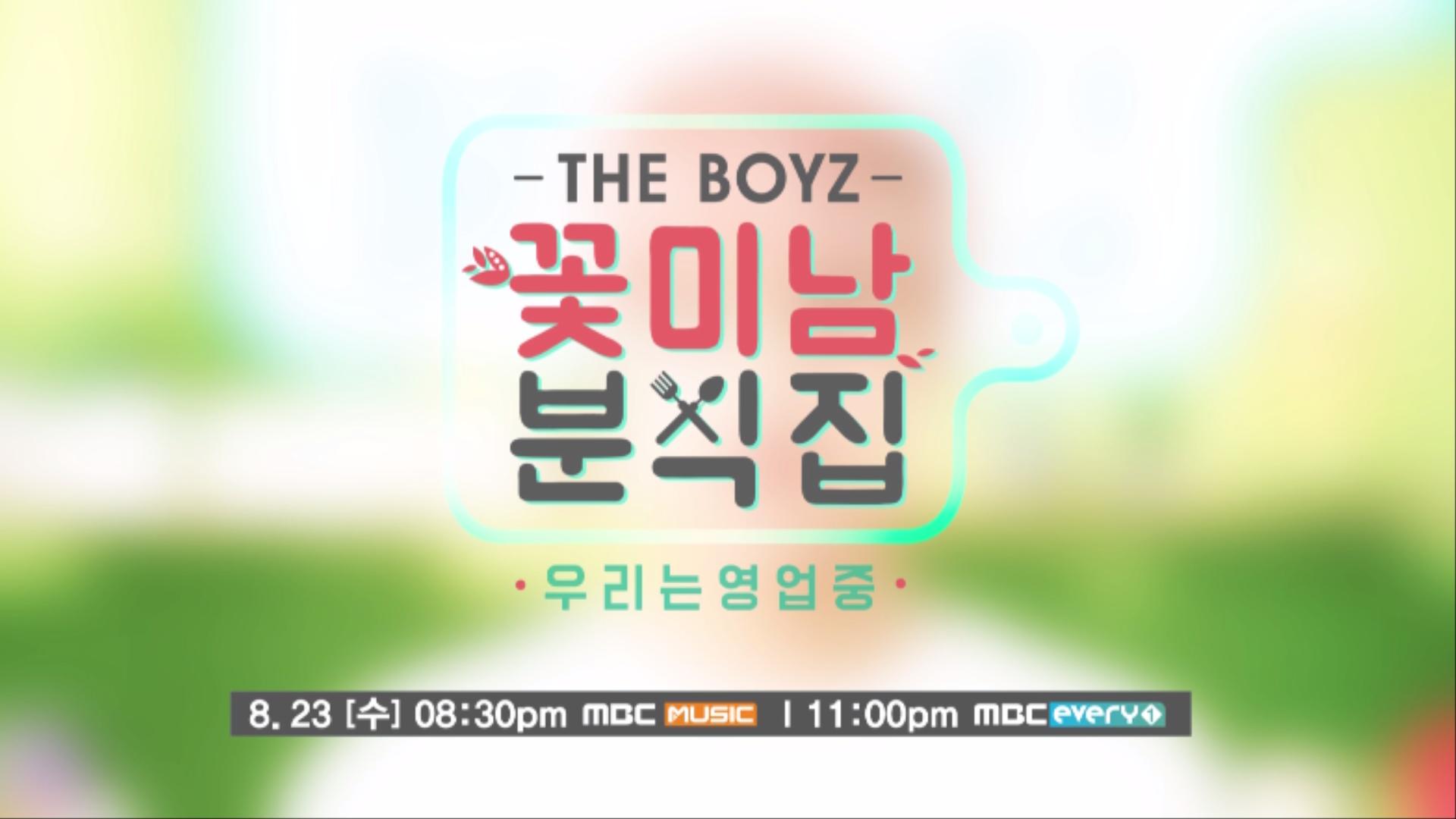 THE BOYZ '꽃미남 분식집' Teaser (주학년X활X선우X에릭)