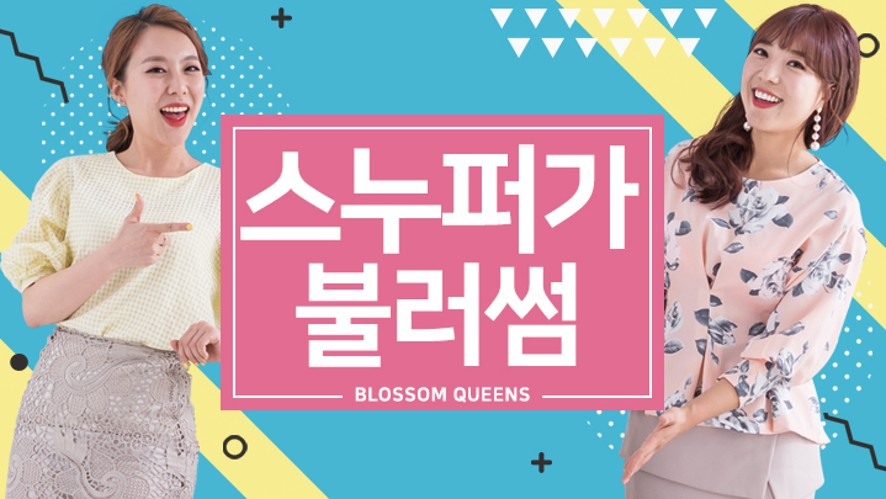 [StyLive]  BLOSSOM QUEENS & SNUPER Green Day Special