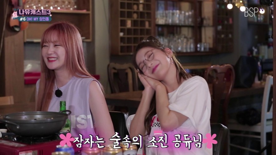 나뮤캐스트 시즌3 Ep.6 - 오 마이 성인돌 (oh! my muses)