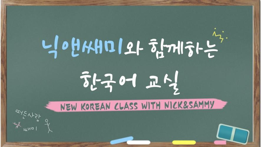 [Nick&Sammy] Do you know Korean buzzword❓