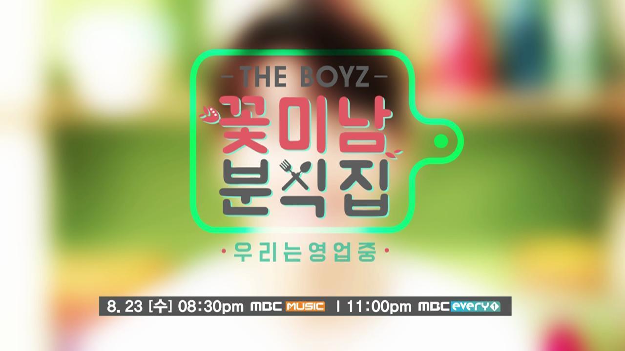더보이즈 '꽃미남 분식집' Teaser (현재X영훈X주연X케빈) THE BOYZ 'Flower Snack' Teaser