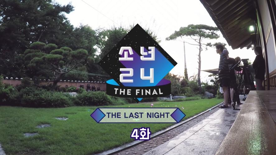 [소년24 THE FINAL] THE LAST NIGHT EP.4