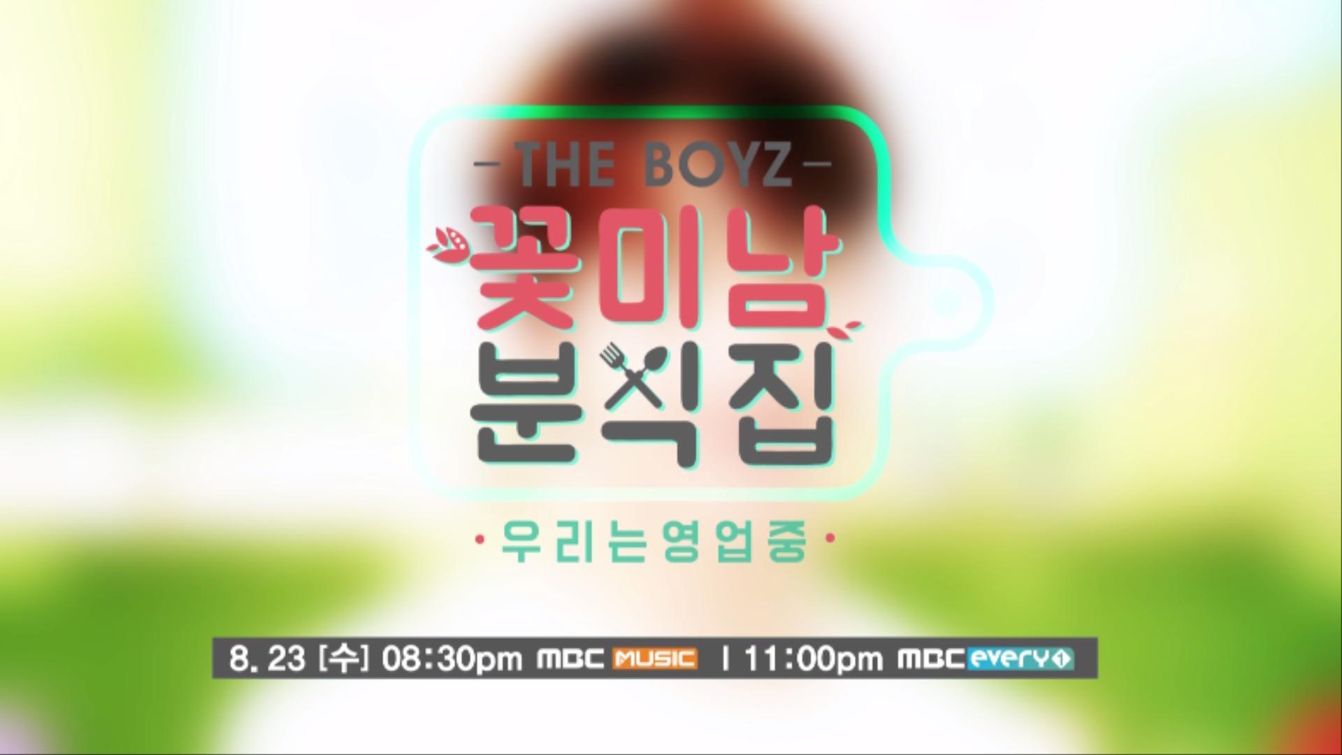 THE BOYZ '꽃미남 분식집' Teaser (상연X제이콥X큐X뉴)