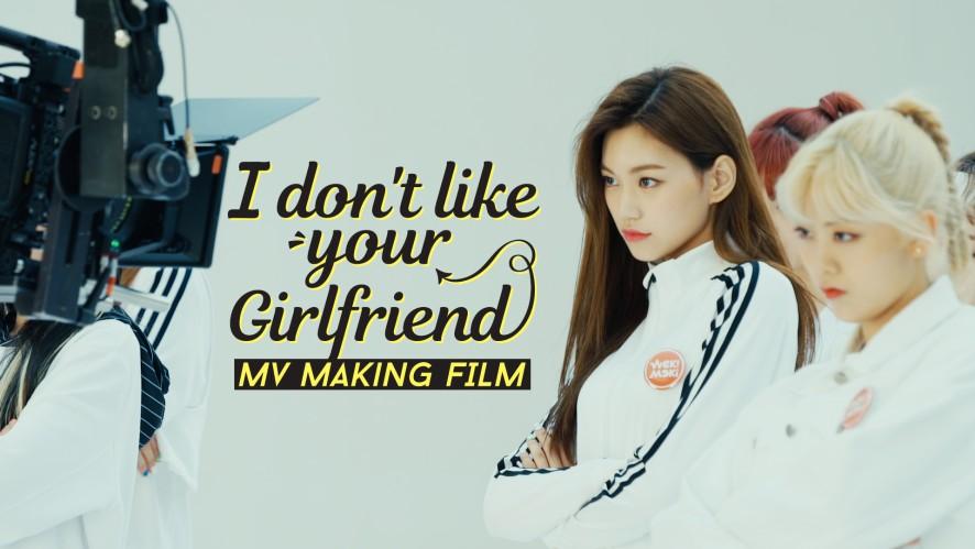 Weki Meki 위키미키 - I don't like your Girlfriend M/V MAKING FILM