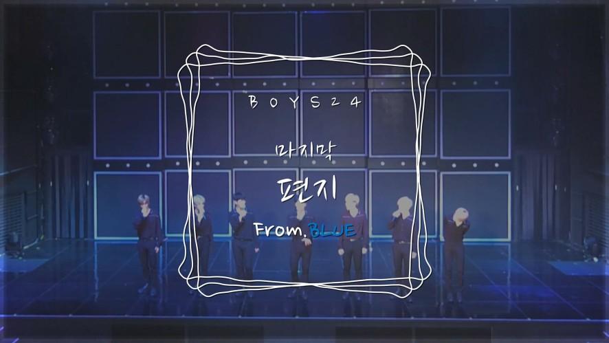 [소년24 THE FINAL] 마지막 편지 from. UNIT BLUE