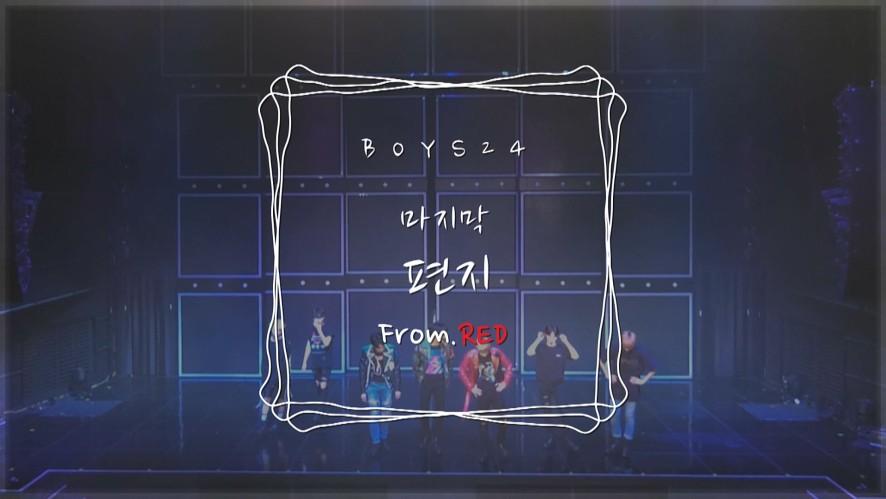 [소년24 THE FINAL] 마지막 편지 from. UNIT RED